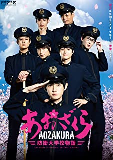 ドラマ「あおざくら防衛大学校物語」DVDBOX