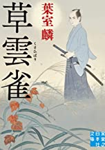 表紙: 草雲雀 (実業之日本社文庫) | 葉室 麟