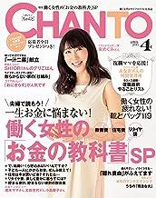 表紙: CHANTO 2015年 04月号 [雑誌] | 主婦と生活社