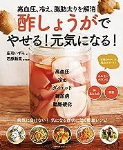 表紙: 酢しょうがでやせる!元気になる!   石原新菜