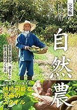 表紙: 完全版 川口由一 自然農 農薬を使わず、耕さない 野菜と米のつくり方 | 川口 由一