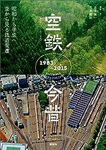 表紙: 空鉄今昔 昭和から平成へ 空から見る鉄道変遷 | 吉永陽一