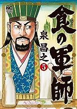 表紙: 食の軍師 5 | 久住昌之