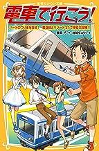 表紙: 電車で行こう! ハートのつり革を探せ! 駿豆線とリゾート21で伊豆大探検!! (集英社みらい文庫) | 裕龍ながれ