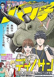 月刊コミックバンチ 2021年10月号 [雑誌] (バンチコミックス)