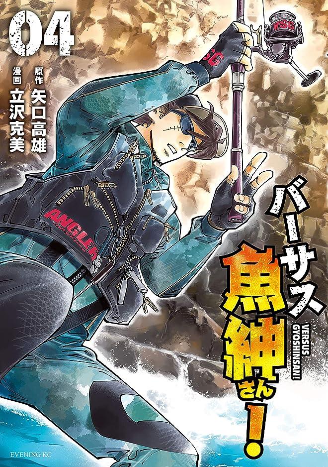 スポンジの通常バーサス魚紳さん!(4) (イブニングコミックス)