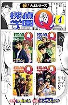 【極!合本シリーズ】 探偵学園Q4巻