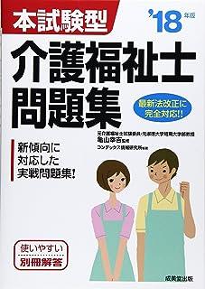 本試験型 介護福祉士問題集 '18年版