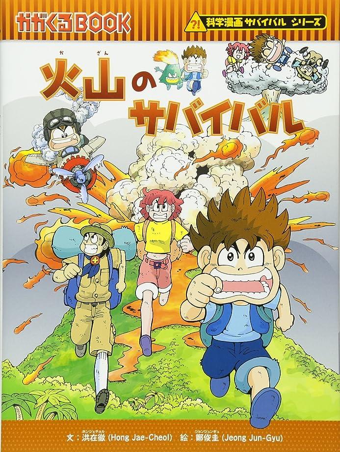 フリルそれに応じて返還火山のサバイバル (かがくるBOOK―科学漫画サバイバルシリーズ)