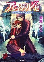 表紙: アンゲルゼ ひびわれた世界と少年の恋 (集英社コバルト文庫)   須賀しのぶ
