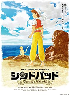 A Flying Princess and a Secret Island (Subbed)