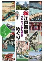 """新江戸百景めぐり ~TOKYOで""""江戸""""を再発見~ (江戸文化歴史検定)"""