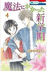 魔法にかかった新学期 4 (花とゆめコミックス) Kindle版