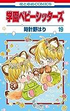表紙: 学園ベビーシッターズ 19 (花とゆめコミックス) | 時計野はり
