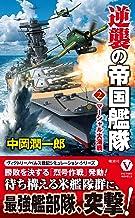 表紙: 逆襲の帝国艦隊【2】マーシャル大海戦 (ヴィクトリー ノベルス) | 中岡潤一郎