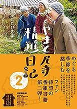 表紙: やまと尼寺 精進日記 2 ふたたびの年 | NHK「やまと尼寺精進日記」制作班