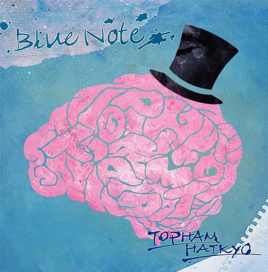 バスタブ地上で急性BLUE NOTE