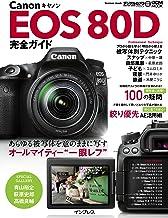 表紙: キヤノン EOS 80D 完全ガイド | 高橋良輔