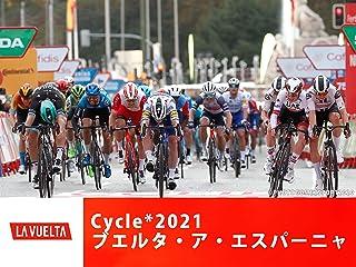 Cycle*2021 ブエルタ・ア・エスパーニャ