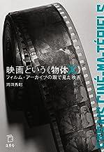 表紙: 映画という《物体X》 フィルム・アーカイブの眼で見た映画 (立東舎) | 岡田 秀則