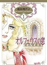 表紙: オルフェウスの窓(1) | 池田理代子