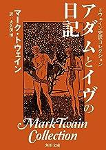 表紙: トウェイン完訳コレクション アダムとイヴの日記 (角川文庫) | マーク・トウェイン