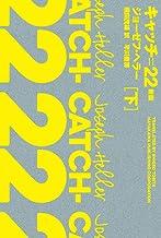 表紙: キャッチ=22〔新版〕 下 (ハヤカワepi文庫)   ジョーゼフ ヘラー