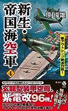 表紙: 新生・帝国海空軍(4) 新アウトレンジ戦法炸裂! (ヴィクトリー ノベルス) | 原 俊雄
