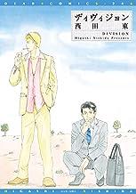 表紙: ディヴィジョン (ディアプラス・コミックス) | 西田東