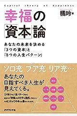 幸福の「資本」論――あなたの未来を決める「3つの資本」と「8つの人生パターン」 Kindle版