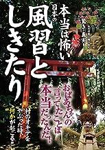 表紙: 本当は怖い日本の風習としきたり イースト雑学シリーズ | 日本の風習としきたり研究会