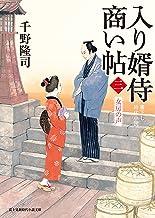 表紙: 入り婿侍商い帖(三) 女房の声 (新時代小説文庫) | 浅野 隆広