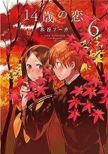 表紙: 14歳の恋 6 (楽園) | 水谷フーカ