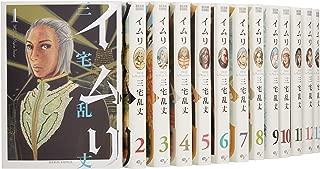 イムリ コミック 1-15巻セット (ビームコミックス)
