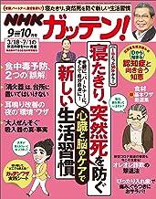 表紙: NHKガッテン! 2020年 10月号 [雑誌] | 主婦と生活社