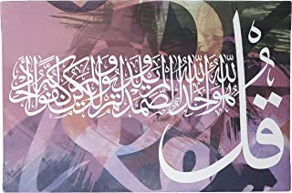 عتيق لوحه اسلاميه لديكور المنزل باطار خشبي مقاس 40X60 سم