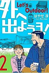 外へ出ようヨ!2 Kindle版