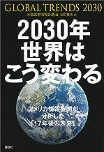 表紙: 2030年 世界はこう変わる アメリカ情報機関が分析した「17年後の未来」 | 米国国家情報会議