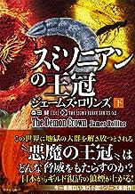 表紙: シグマフォースシリーズ12 スミソニアンの王冠 下 (竹書房文庫) | ジェームズ・ロリンズ