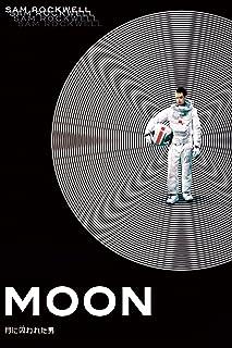 月に囚われた男 (字幕版)