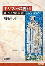 表紙: キリストの勝利──ローマ人の物語[電子版]XIV | 塩野 七生