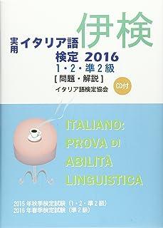 実用イタリア語検定1・2・準2級試験問題・解説(リスニングCD付)〈2016〉