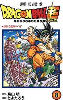 DRAGON BALL SUPER Vol.8 [Japanese Edition]