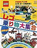 レゴ乗り物大集合 (日本語) 大型本