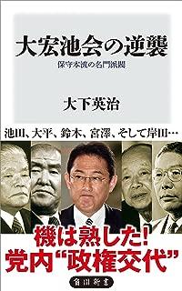 大宏池会の逆襲 保守本流の名門派閥 (角川新書)