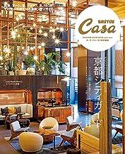 Casa BRUTUS特別編集 京都シティガイド