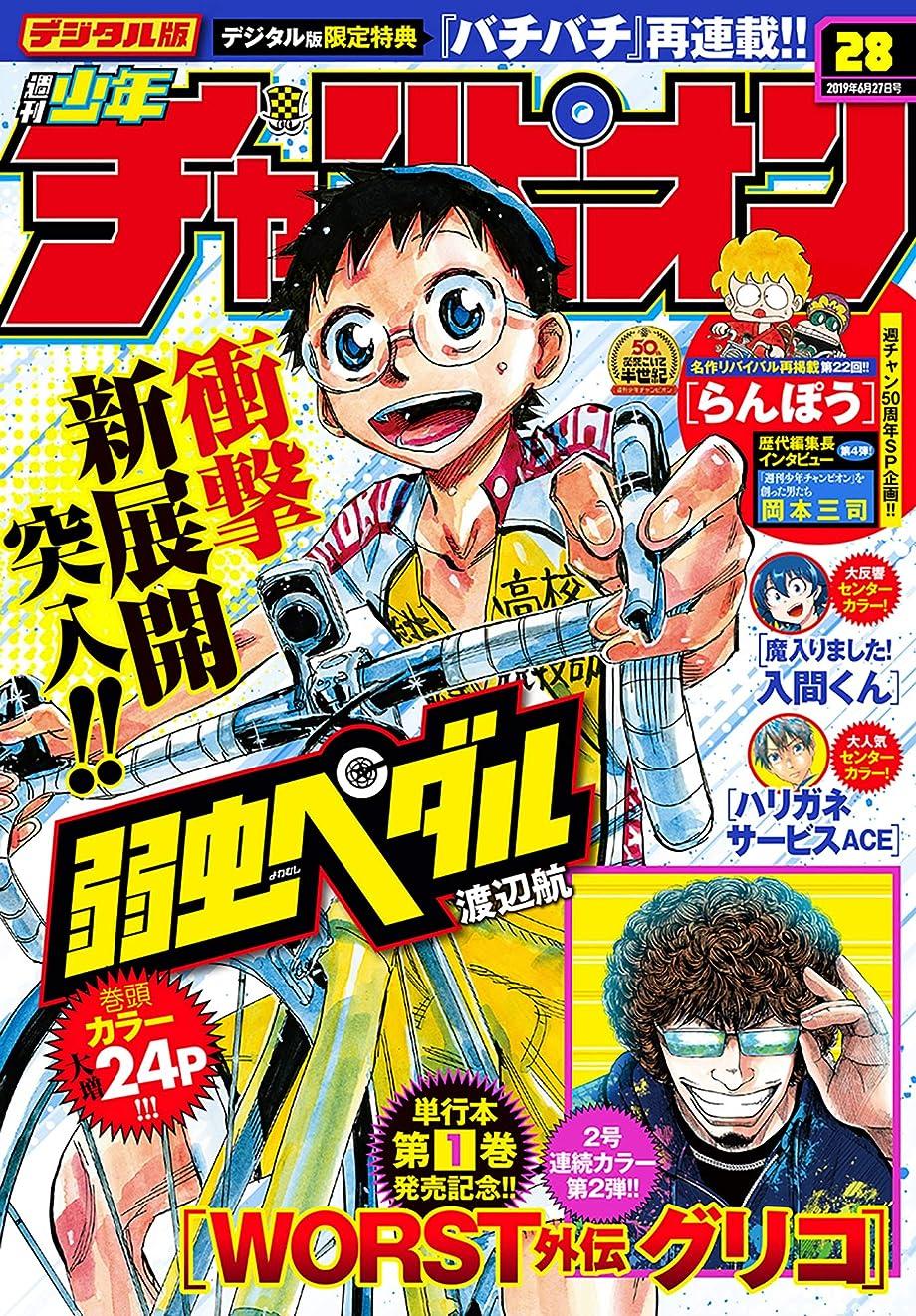 振り子元気な確認週刊少年チャンピオン2019年28号 [雑誌]