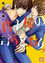 表紙: 君主様の言うとおりッ (花音コミックス) | 秋山花緒