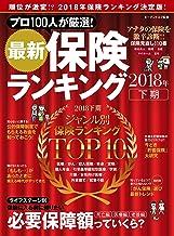 表紙: 最新保険ランキング2018年下期 (角川SSC)   ピーアンドエフ