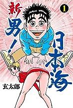 表紙: 新 男!日本海1   玄太郎